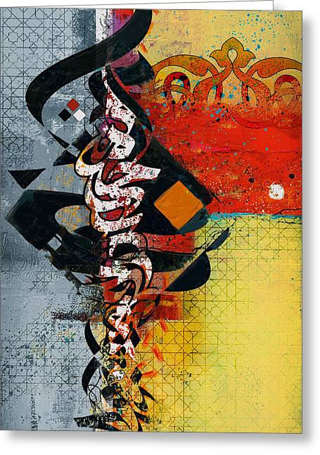Motif One Greeting Cards - Arabesque 1C Greeting Card by Shah Nawaz