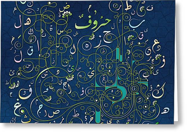 Calligraphy Print Mixed Media Greeting Cards - Arabic Alphabet Sprouts Greeting Card by Bedros Awak