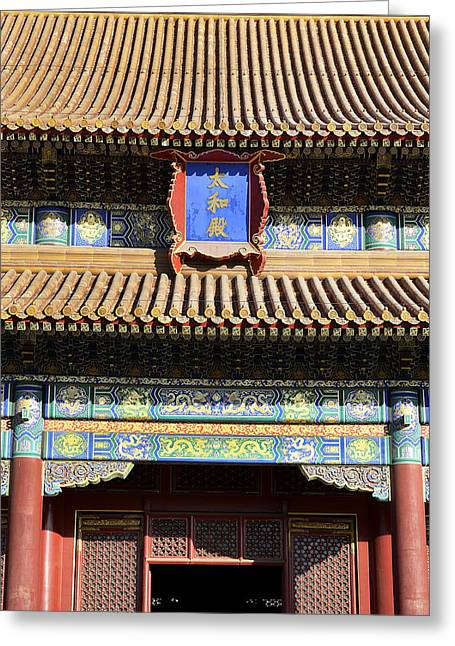 Forbidden City Greeting Cards - Architectural Detail in the Forbidden City - Beijing China Greeting Card by Brendan Reals
