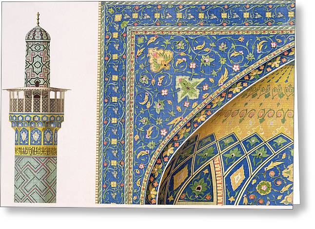 Iraq Paintings Greeting Cards - Architectural Details from the Mesdjid i Shah Greeting Card by Pascal Xavier Coste