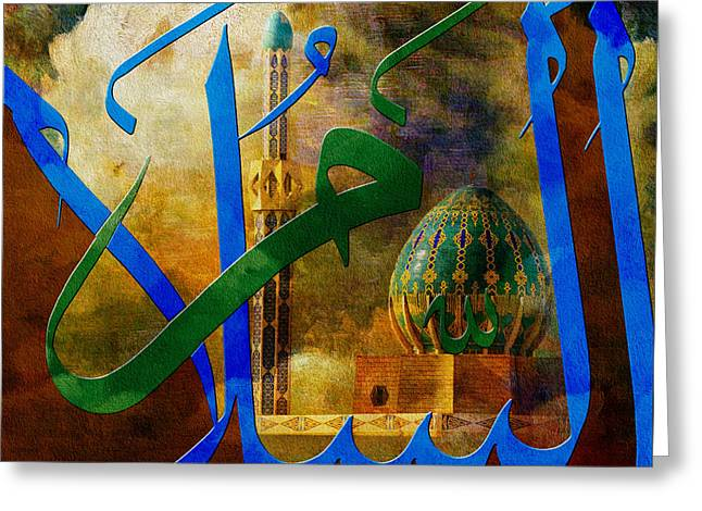 Iraq Paintings Greeting Cards - As Salam Greeting Card by Corporate Art Task Force