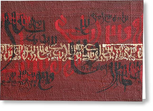 Calligraphy Print Mixed Media Greeting Cards - Avesta Script Painting 1 Greeting Card by Peiman Rezaei