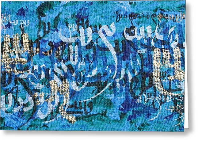Calligraphy Print Mixed Media Greeting Cards - Avesta Script Painting 2 Greeting Card by Peiman Rezaei