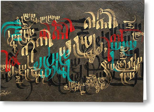 Calligraphy Print Mixed Media Greeting Cards - Avesta Script Painting Greeting Card by Peiman Rezaei