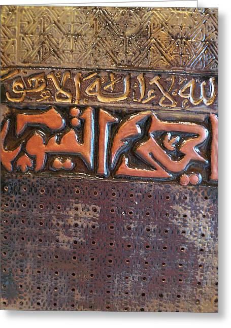 Original Ceramics Greeting Cards - Ayatul Kursi Greeting Card by Asma  Waheed Art Gallery