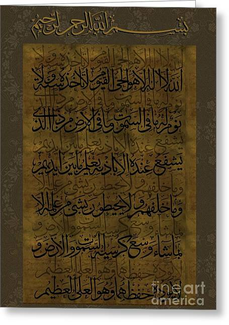 Best Sellers -  - Calligraphy Print Greeting Cards - Ayatul Kursi -Verse of the Throne Greeting Card by Sayyidah Seema Zaidee