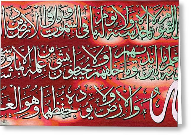 Aye Greeting Cards - Ayatulkursi Calligraphy painting Greeting Card by Hamid Iqbal Khan