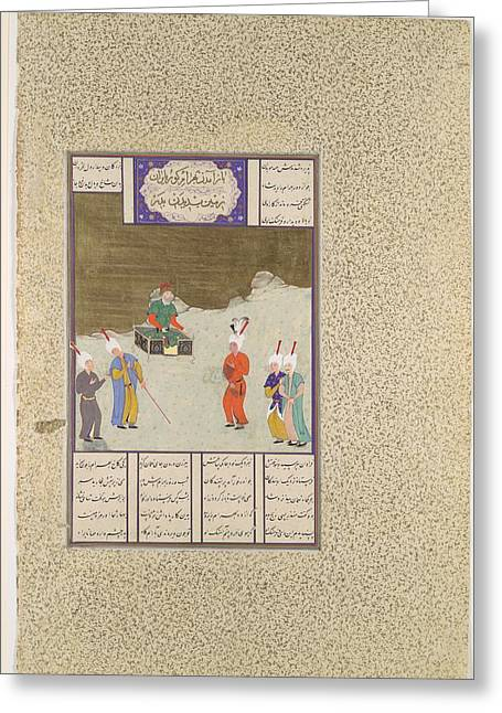Jihad Greeting Cards - Bahrum Gur Before His Father Yazdigird I Greeting Card by Celestial Images