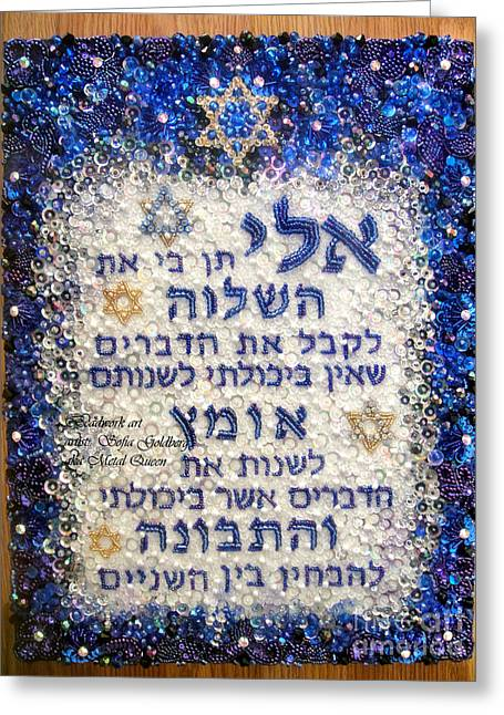 Sequin Jewelry Greeting Cards - Bead embroidery. Judaica. Help me to go right way Greeting Card by Sofia Metal Queen