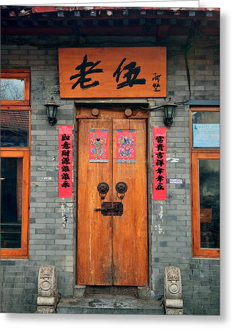 Antique Beijing Greeting Cards - Beijing old street Greeting Card by Songquan Deng