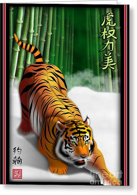 Oriental Tiger Greeting Cards - Bengal Tiger Forest Guardian Greeting Card by John Wills