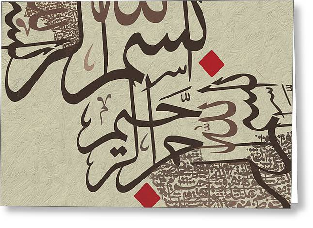 Calligraphy Print Greeting Cards - Bismillah 14 Greeting Card by Corporate Art Task Force