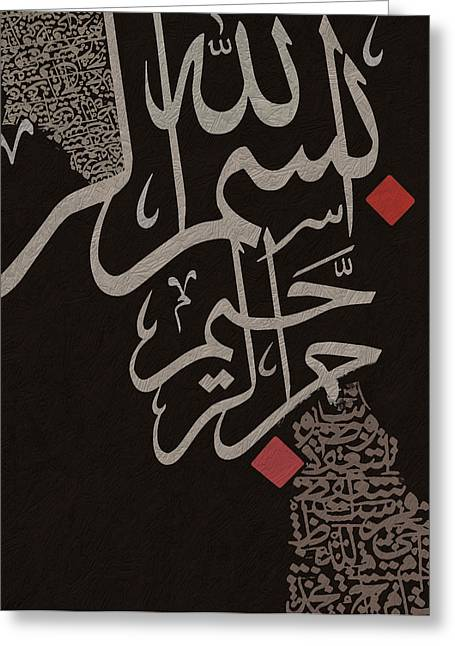 Calligraphy Print Greeting Cards - Bismillah 14B Greeting Card by Corporate Art Task Force