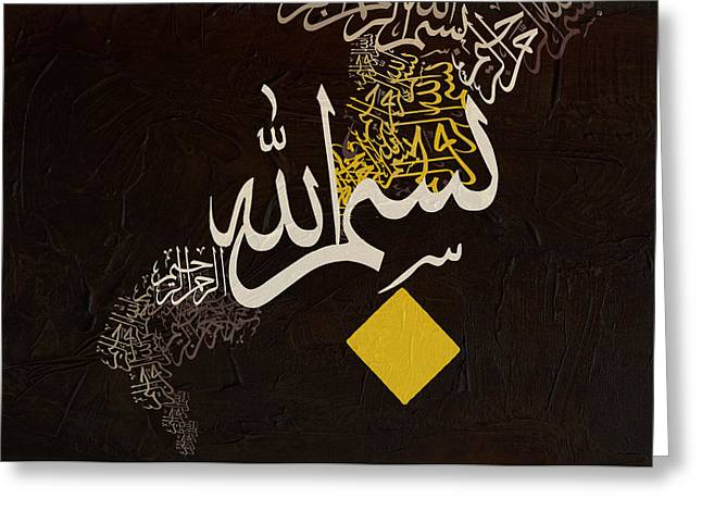 Calligraphy Print Paintings Greeting Cards - Bismillah 18B Greeting Card by Shah Nawaz