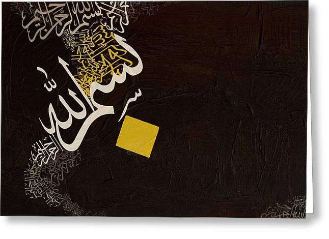 Calligraphy Print Greeting Cards - Bismillah 18C Greeting Card by Shah Nawaz
