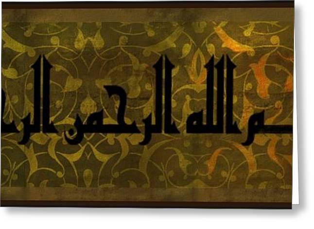 Religious Paintings Greeting Cards - Bismillah Kufic-2 Greeting Card by Sayyidah Seema Zaidee