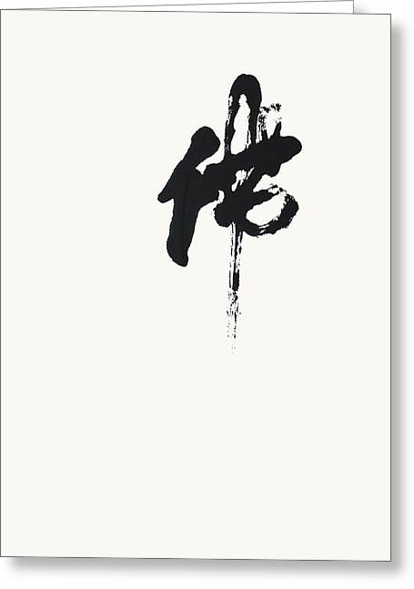 Asien Paintings Greeting Cards - Buddha Calligraphy Greeting Card by Nadja Van Ghelue