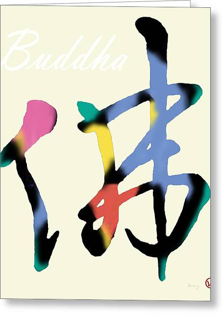 Interpersonal Greeting Cards - Buddha - Chinese letter pop stylised etching art poster  Greeting Card by Kim Wang