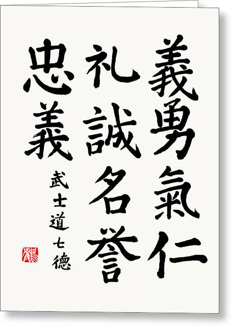 Courage Paintings Greeting Cards - Bushido Code in Regular Script Greeting Card by Nadja Van Ghelue