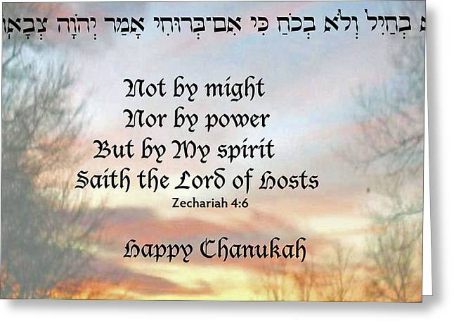 Bible Mixed Media Greeting Cards - Chanukah Zech 4-6 Greeting Card by Linda Feinberg