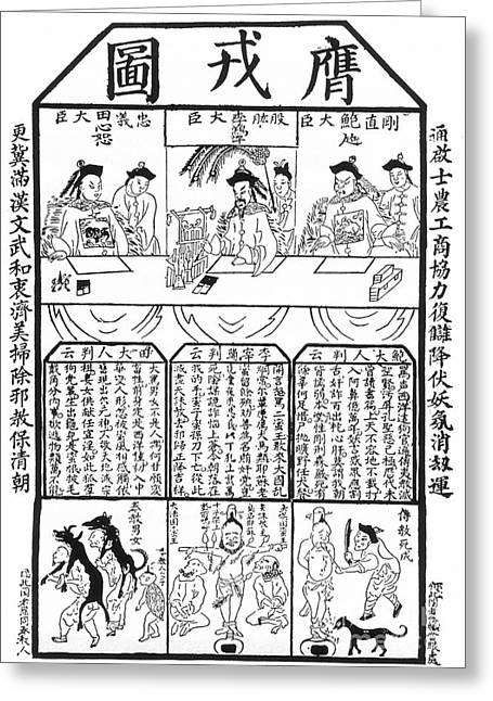 Anti-discrimination Drawings Greeting Cards - China - Anti-christian Greeting Card by Granger
