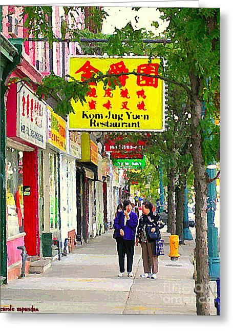 Crosswalk Paintings Greeting Cards - Chinatown Summer Stroll Near Kensington Market Kom Jug Yuen Restaurant Toronto Paintings Cspandau Greeting Card by Carole Spandau