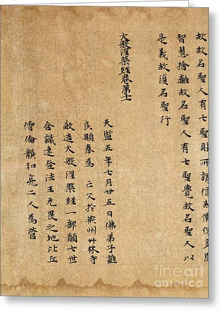 Colophon Greeting Cards - Chinese Buddhist Calligraphy Greeting Card by British Library