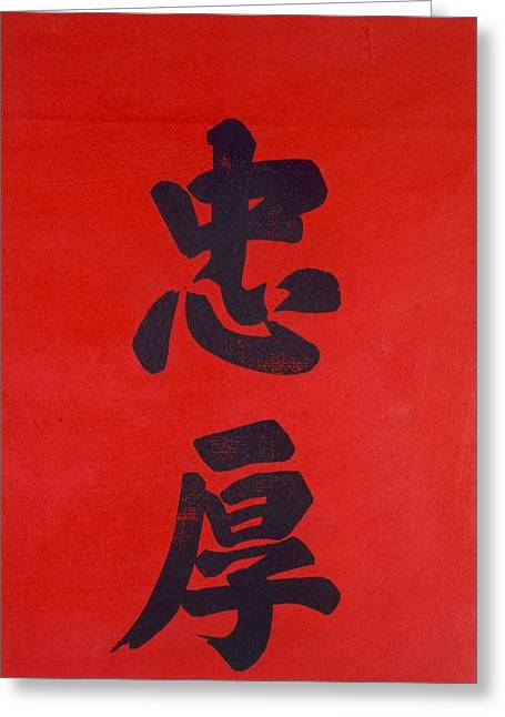 Wood Blocks Greeting Cards - Chinese Calligraphy Greeting Card by Chinese School