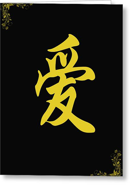 Hand-painted Icons Greeting Cards - Chinese characters of LOVE on black Greeting Card by IB Photo