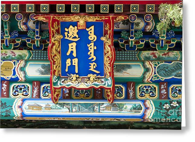 Summer Palace Greeting Cards - Chinese Decor In The Summer Palace Greeting Card by John Shaw