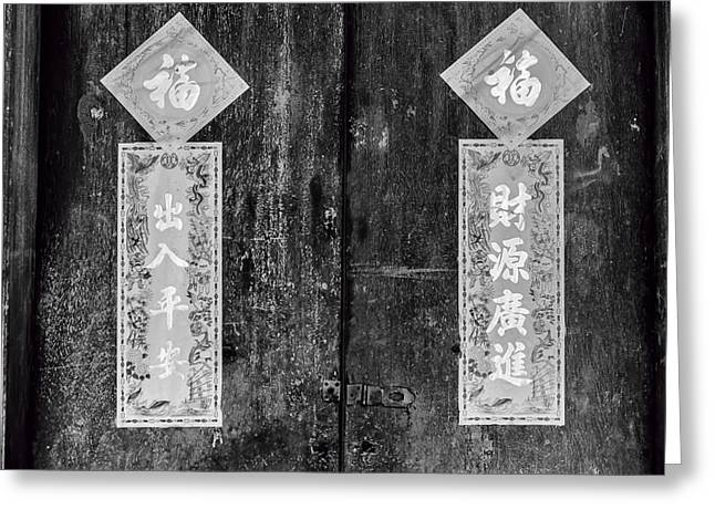 Symetrical Greeting Cards - Chinese Door Greeting Card by Nomad Art And  Design