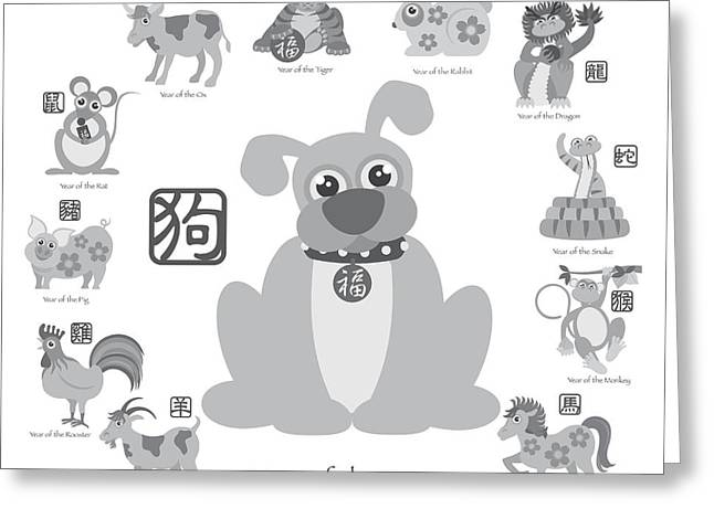 Year Of The Monkey Greeting Cards - Chinese New Year Dog with Twelve Zodiacs Illustration Greeting Card by JPLDesigns