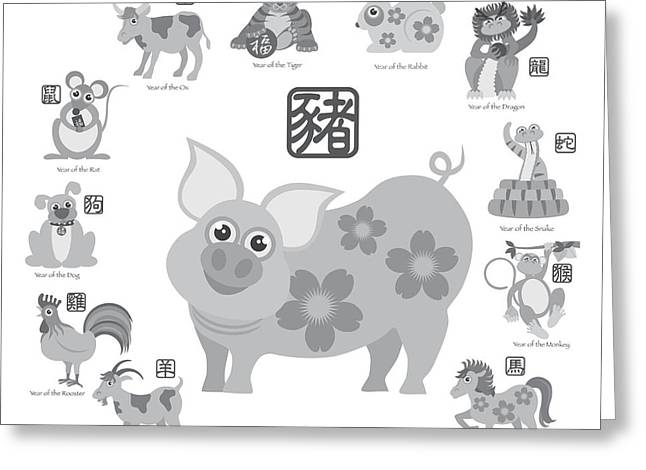 Year Of The Monkey Greeting Cards - Chinese New Year Pig with Twelve Zodiacs Illustration Greeting Card by JPLDesigns