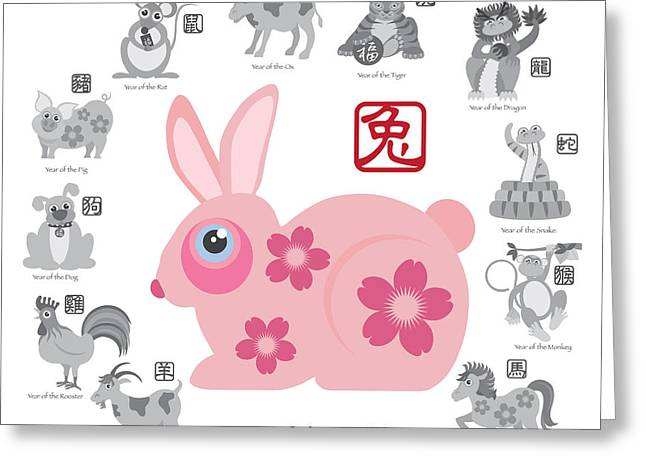Year Of The Monkey Greeting Cards - Chinese New Year Rabbit Color with Twelve Zodiacs Illustration Greeting Card by JPLDesigns