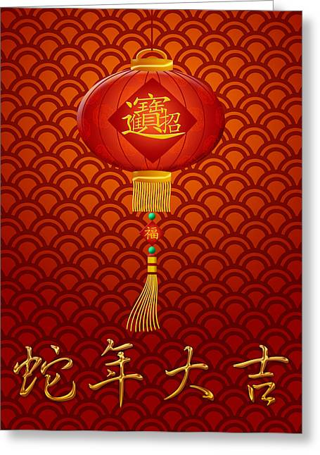 Chinese New Year Snake Lantern On Scales Pattern Background Greeting Card by JPLDesigns