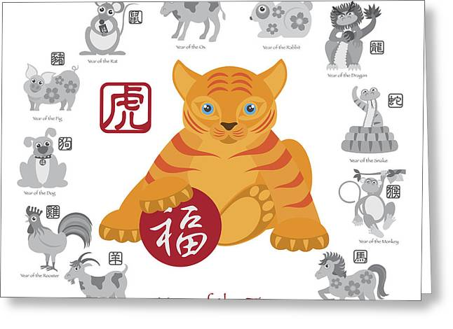 Year Of The Monkey Greeting Cards - Chinese New Year Tiger Color with Twelve Zodiacs Illustration Greeting Card by JPLDesigns