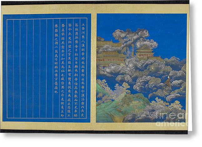 Philosophical Movement Greeting Cards - Chinese Quest For Immortality Greeting Card by British Library