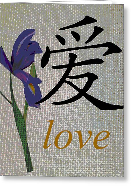 Patricia Januszkiewicz Greeting Cards - Chinese Symbol Love on Burlap with Iris Greeting Card by Patricia Januszkiewicz