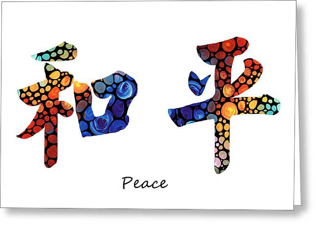 Chinese Symbol - Peace Sign 16 Greeting Card by Sharon Cummings