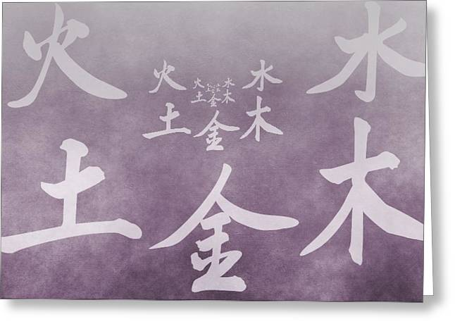 Strategy Digital Art Greeting Cards - Chinese Symbols Five Elements Greeting Card by Dan Sproul
