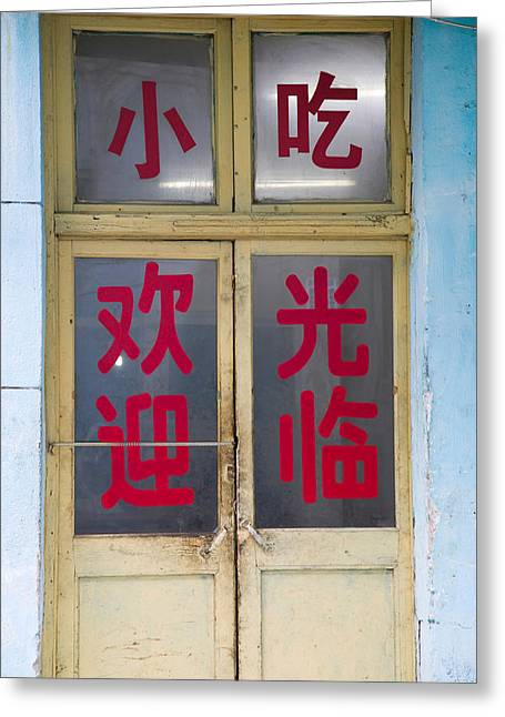 Glass Wall Greeting Cards - Chinese Text On The Door Of A House Greeting Card by Panoramic Images