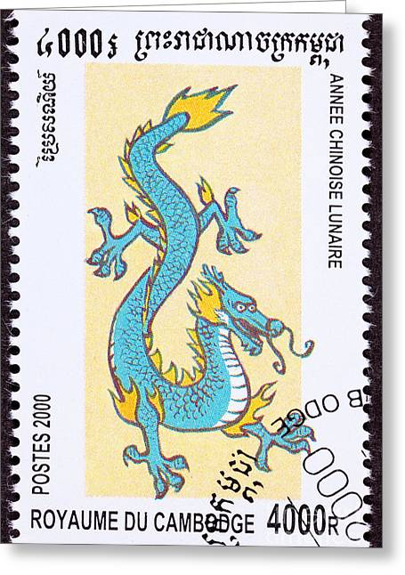 Mythical Series Greeting Cards - Chinese Year of the Dragon 2000 Serie Greeting Card by Jim Pruitt