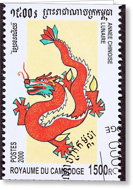 Mythical Series Greeting Cards - Chinese Year of the Snake 2000 Greeting Card by Jim Pruitt