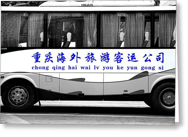 Bus Ride Greeting Cards - Chongqing Bus Greeting Card by Valentino Visentini
