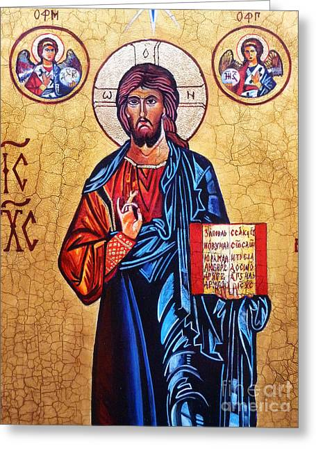 Holy Trinity Icon Greeting Cards - Christ the Pantocrator Greeting Card by Ryszard Sleczka