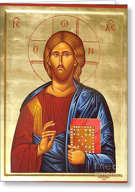 Recently Sold -  - Byzantine Greeting Cards - Christ Greeting Card by Theodoros Patrinos