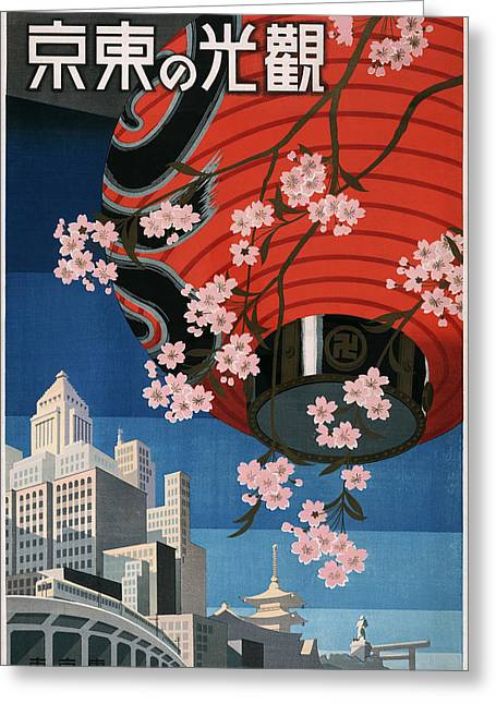 """red Balloon"" Greeting Cards - Come to Tokyo Greeting Card by Nomad Art And  Design"