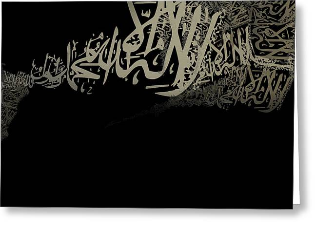 Calligraphy Print Greeting Cards - Contemporary Islamic Art 15 Greeting Card by Shah Nawaz