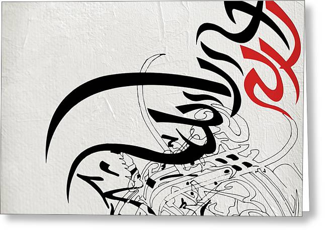 Calligraphy Print Greeting Cards - Contemporary Islamic Art 17 Greeting Card by Shah Nawaz