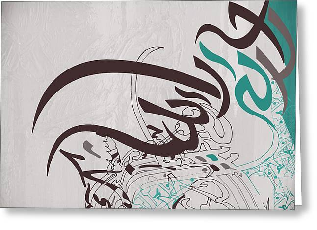 Calligraphy Print Greeting Cards - Contemporary Islamic Art 17e Greeting Card by Shah Nawaz